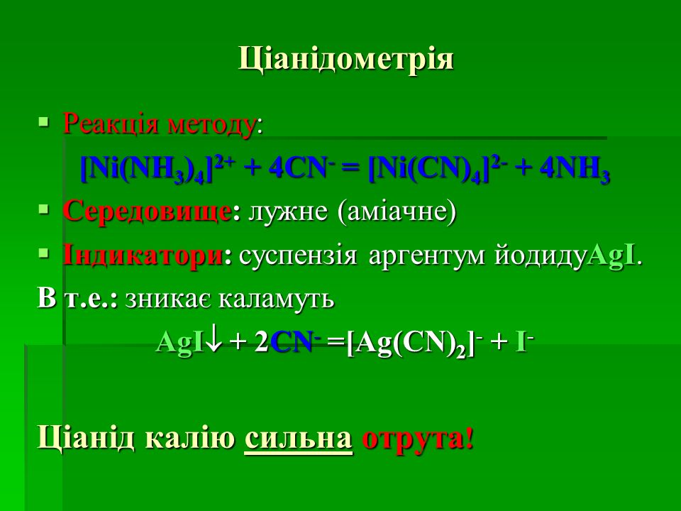 [Ni(NH3)4]2+ + 4CN- = [Ni(CN)4]2- + 4NH3 AgI + 2CN- =[Ag(CN)2]- + I-
